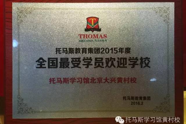 大兴托马斯学习馆黄村校-荣誉