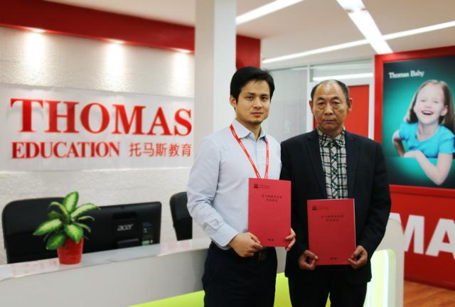 山东王先生投资托马斯教育