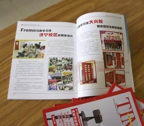 托马斯教育品牌杂志《托马斯时代》