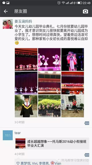托马斯教育北京大兴托马斯学习馆2016届STEAM课程毕业典礼-家长反馈
