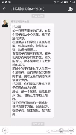 托马斯教育北京大兴托马斯学习馆2016届幼小衔接毕业典礼-家长反馈