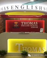 托马斯学习馆迎泽校
