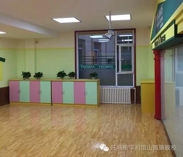 山西太原托马斯学习馆迎泽校