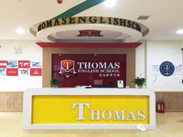 托马斯学习馆平遥校区