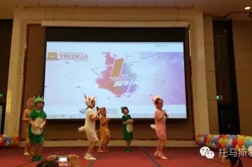 托马斯芜湖校区一周年校庆