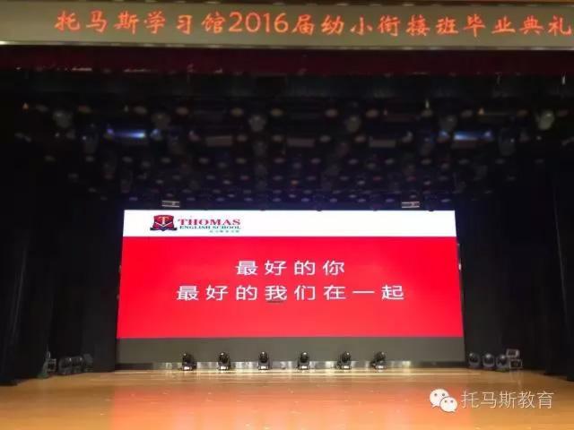 2016托马斯学习馆石景山校区毕业汇演
