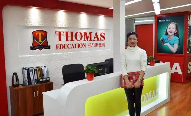 温州平阳水头托马斯学习馆盛大开业