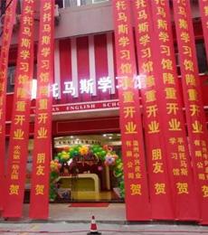 风雨彩虹・铿锵玫瑰|温州平阳水头托马斯学习馆盛大开业