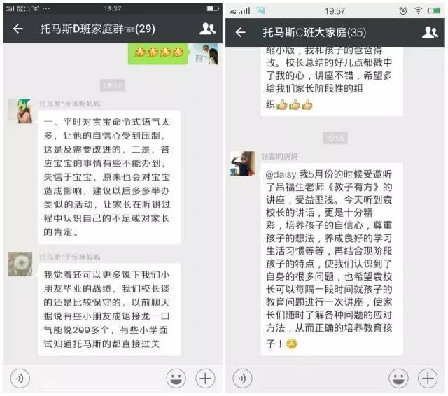 托马斯学习馆大兴黄村校2016秋季开学