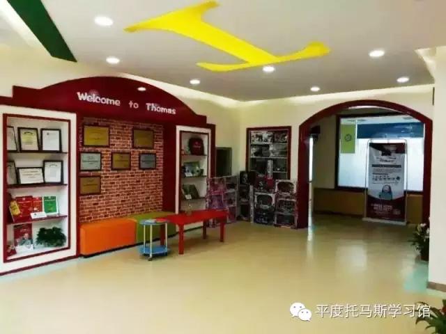 平度托马斯学习馆-展示墙