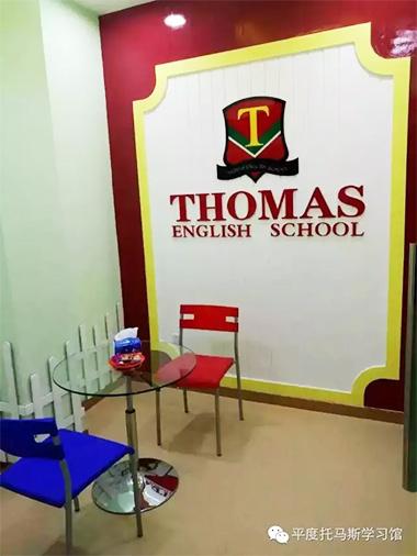 平度托马斯学习馆-家长洽谈室