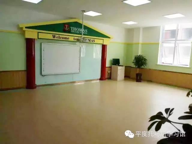 平度托马斯学习馆-多媒体教室