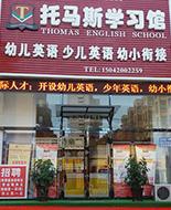 托马斯学习馆铁岭校