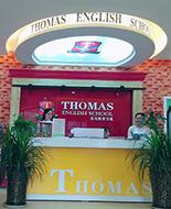 托马斯学习馆双流校