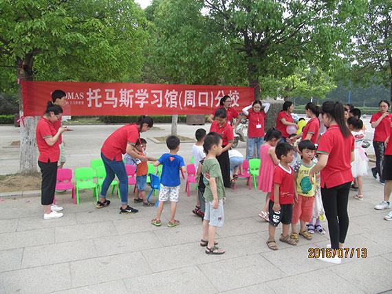 托马斯学习馆周口观澜国际校-课外活动