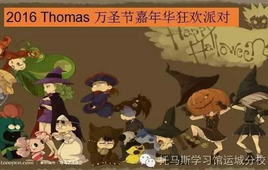 托马斯学习馆山西运城校万圣节活动