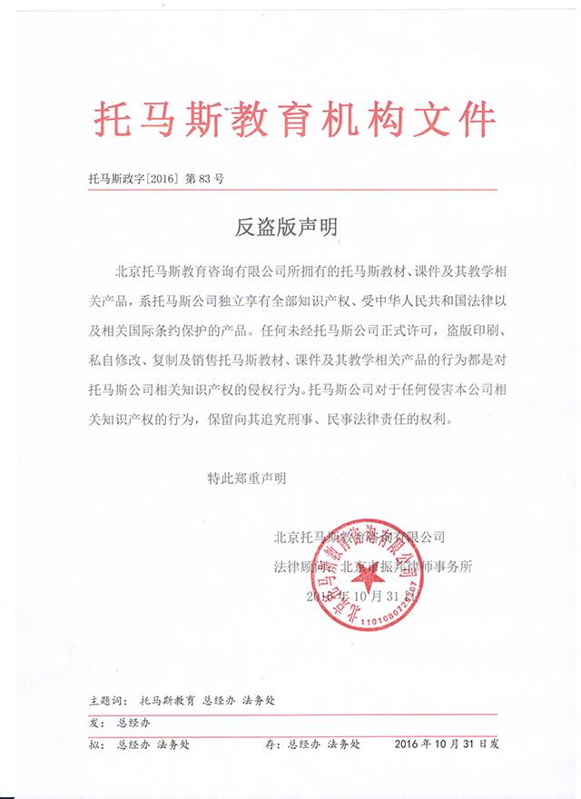托马斯教育机构反盗版声明文件