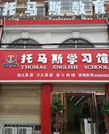 商丘托马斯学习馆虞城校