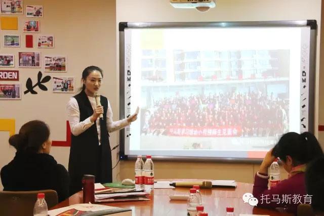 2016年11月17日托马斯教育项目成功运营分享会
