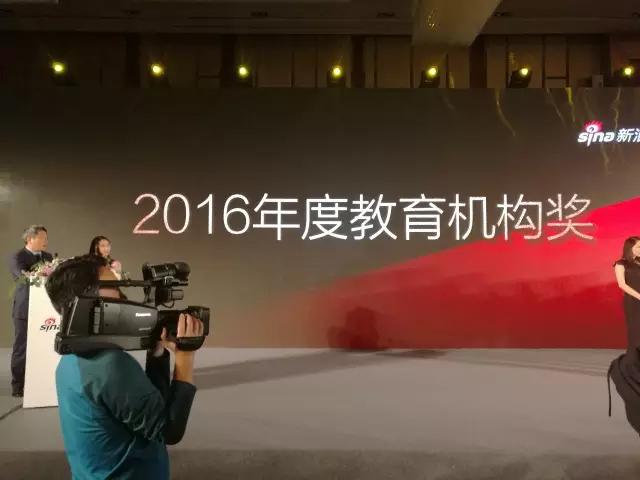 托马斯教育荣获2016中国口碑影响力儿童教育机构