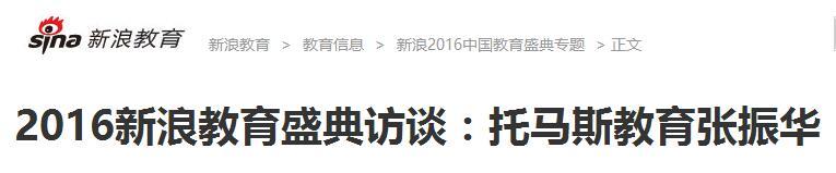 新浪2016教育盛典专访托马斯教育董事长张振华报道