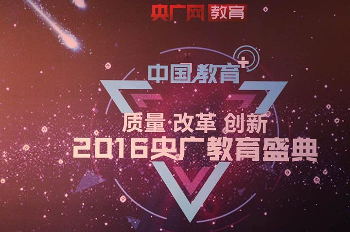 """托马斯教育荣获央广网""""2016年度中国影响力国际教育品牌"""""""