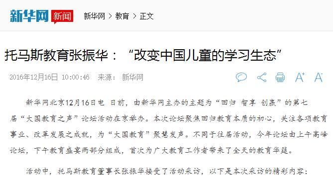 新华网专访托马斯教育董事长张振华