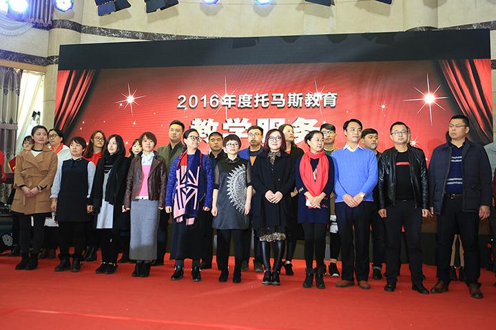 托马斯教育2016年会颁奖典礼