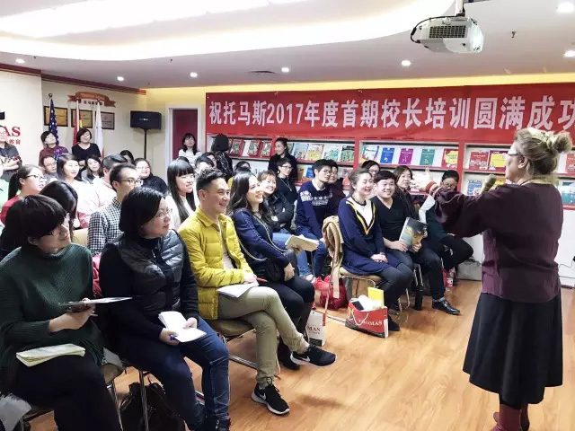 2017年度首届托马斯学习馆校长成长训练营