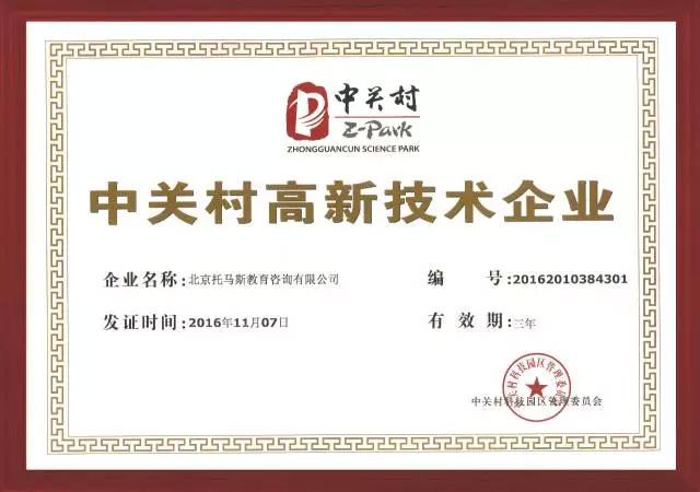 托马斯教育荣获中关村高新技术企业证书