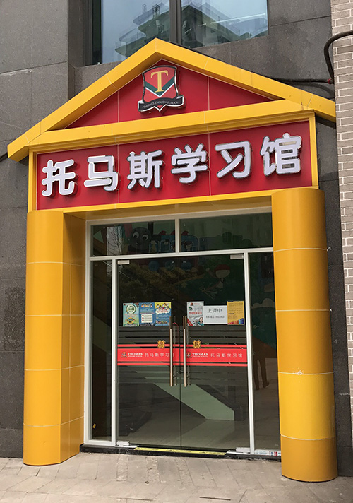重庆托马斯学习馆江北国奥村校区