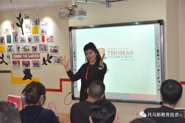 托马斯教育3.0高效语言学习闭环模式暨项目发布会