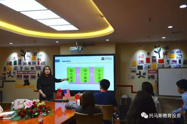 托马斯教育3.0系统暨项目发布会北京站举办第二轮发布