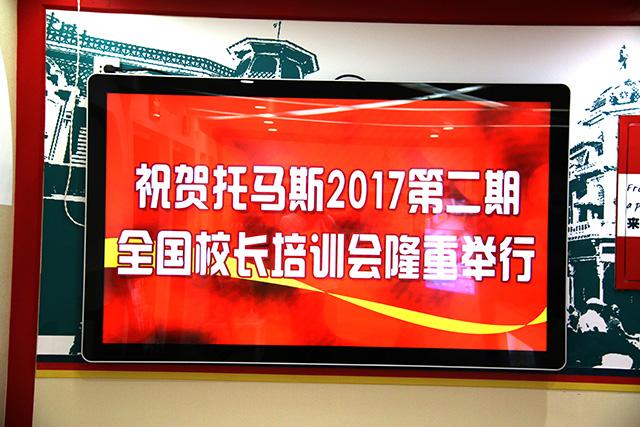 托马斯举办2017第二期校长培训