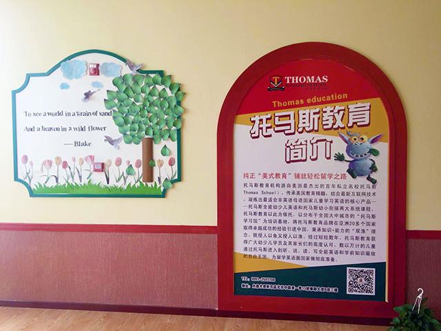 托马斯学习馆乌鲁木齐新市校