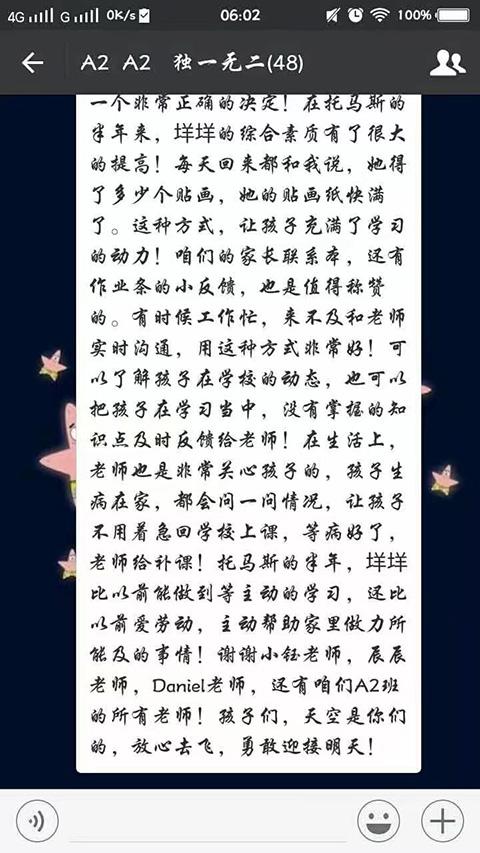 托马斯学习馆大兴直营校2017STEAM课程班毕业典礼家长感言