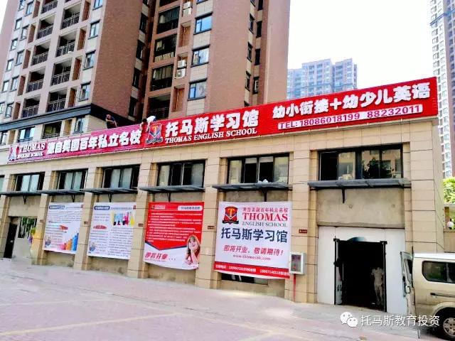 武汉洪山区托马斯学习馆
