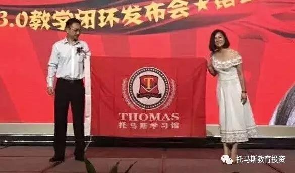 托马斯学习馆长沙运达校开业