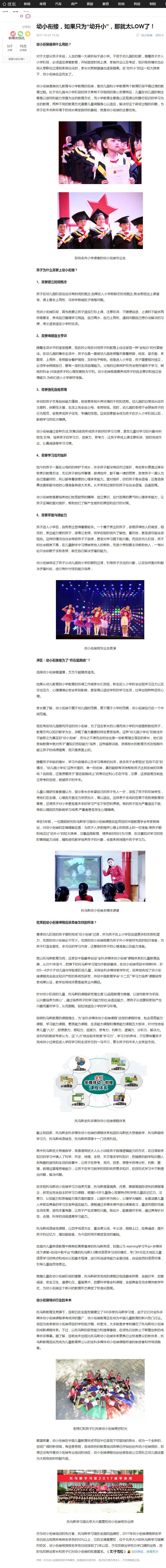 搜狐教育:托马斯成功领跑STEAM课程教育