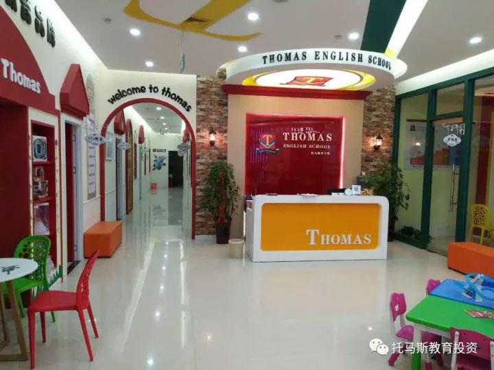 托马斯学习馆枣庄校区