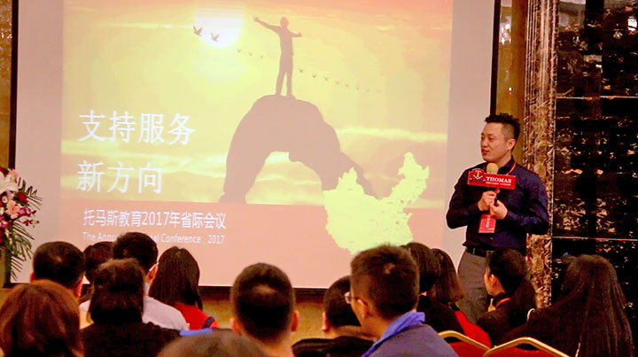 2017年托马斯教育郑州省际会议