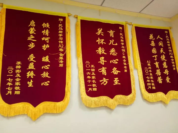 托马斯学习馆大兴直营校学生家长送锦旗