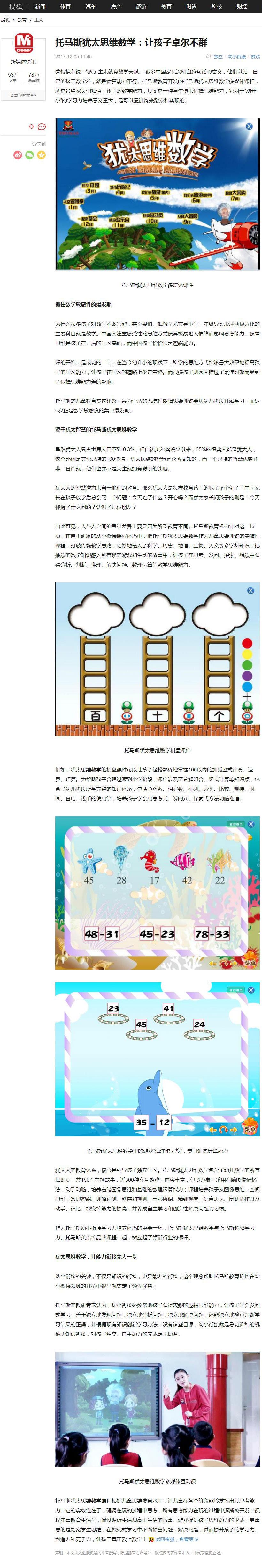 搜狐教育:托马斯犹太思维数学 让孩子卓尔不群