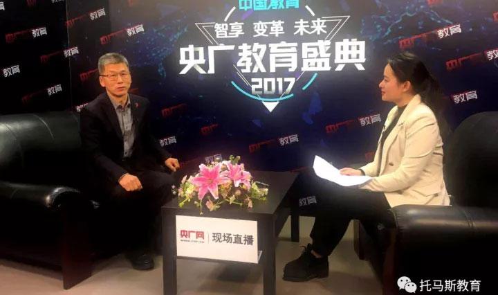 央广网中国教育盛典活动
