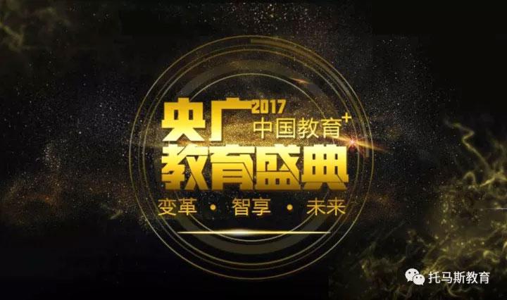 央广网教育盛典活动特别独家对话托马斯教育副总刘志