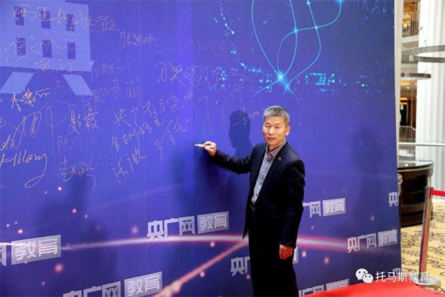 >托马斯教育副总经理刘志代表公司上台领取2017年度投资价值连锁教育品牌奖