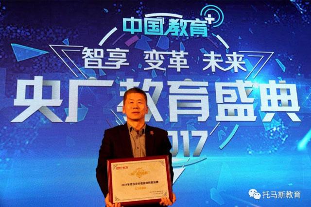 托马斯教育副总经理刘志代表公司上台领取2017年度投资价值连锁教育品牌奖