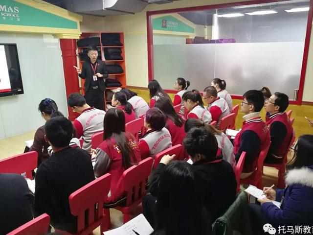托马斯教育2018新年首场全国师训圆满结束