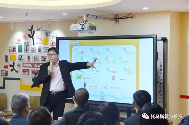 托马斯教育2018年度ELT新课程产品说明会