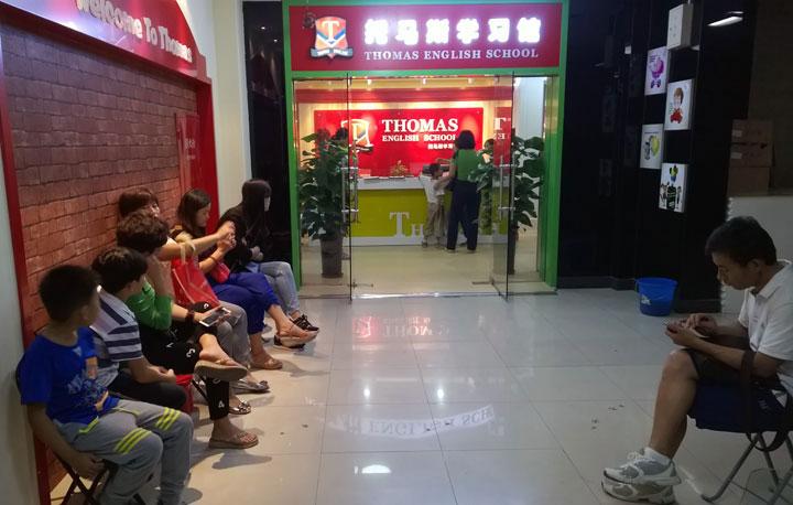 北京大兴托马斯学习馆
